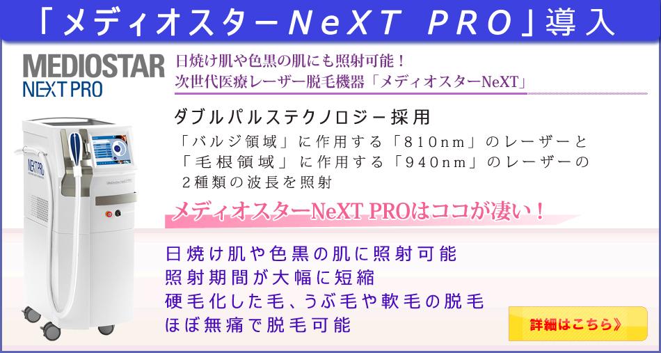 「メディオスターNeXT-PRO」導入
