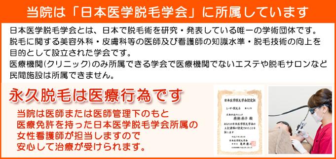 当院は「日本医学脱毛学会」の会員に所属しています