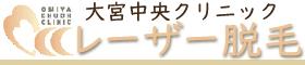 埼玉で医療レーザー脱毛クリニック【大宮中央クリニック】